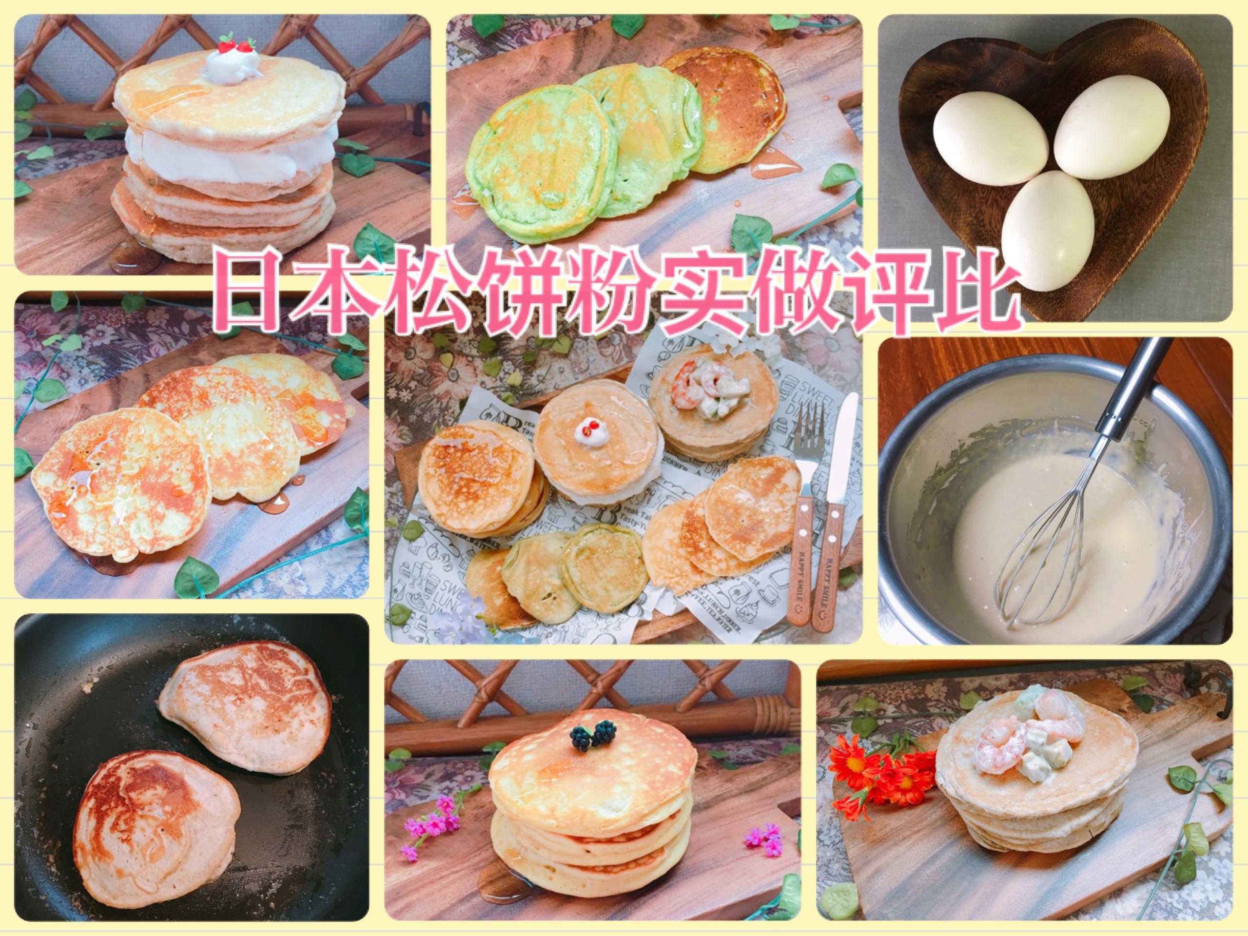 日本人气松饼粉实做评比