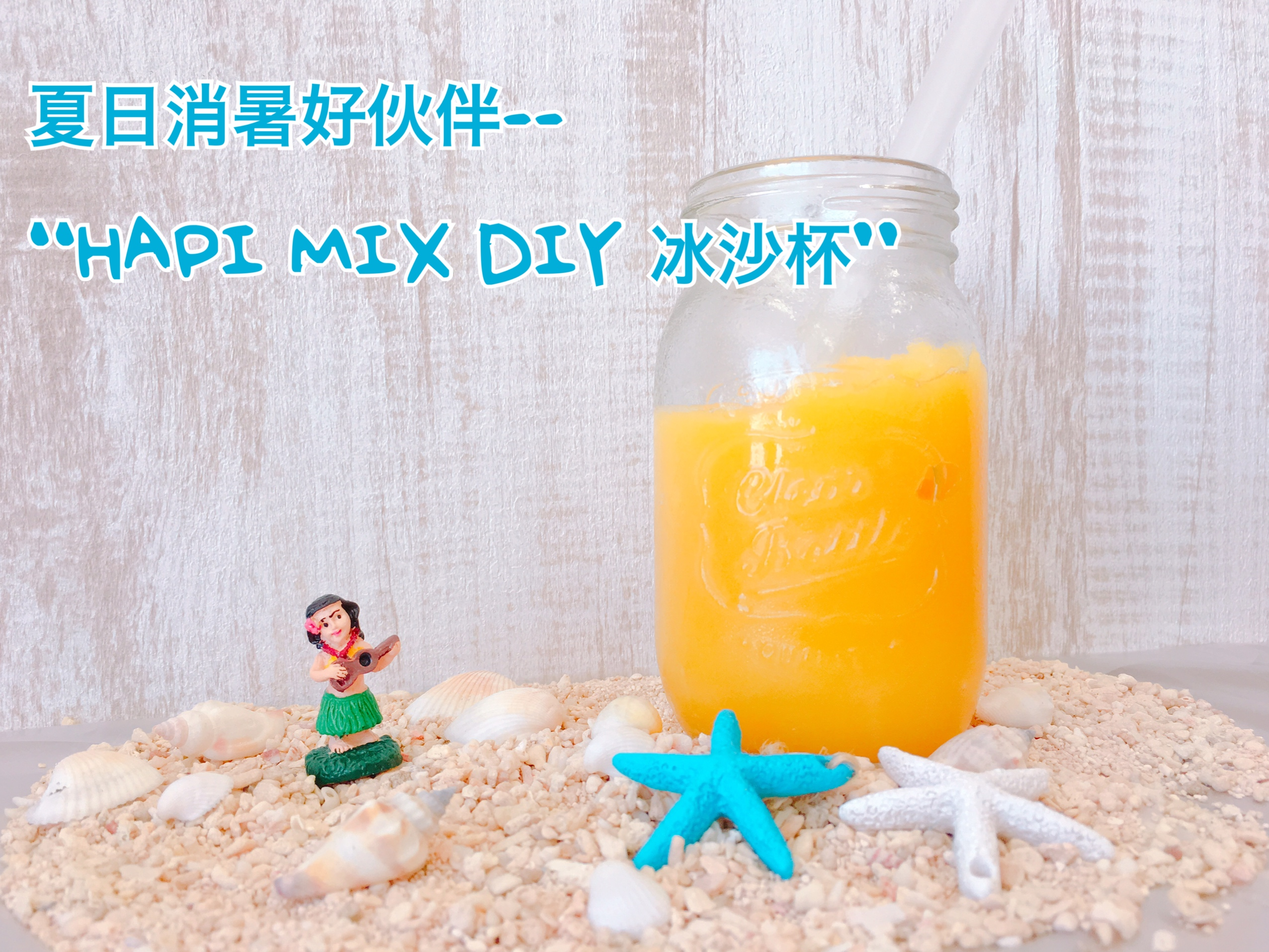 Hapi Mix DIY冰沙杯