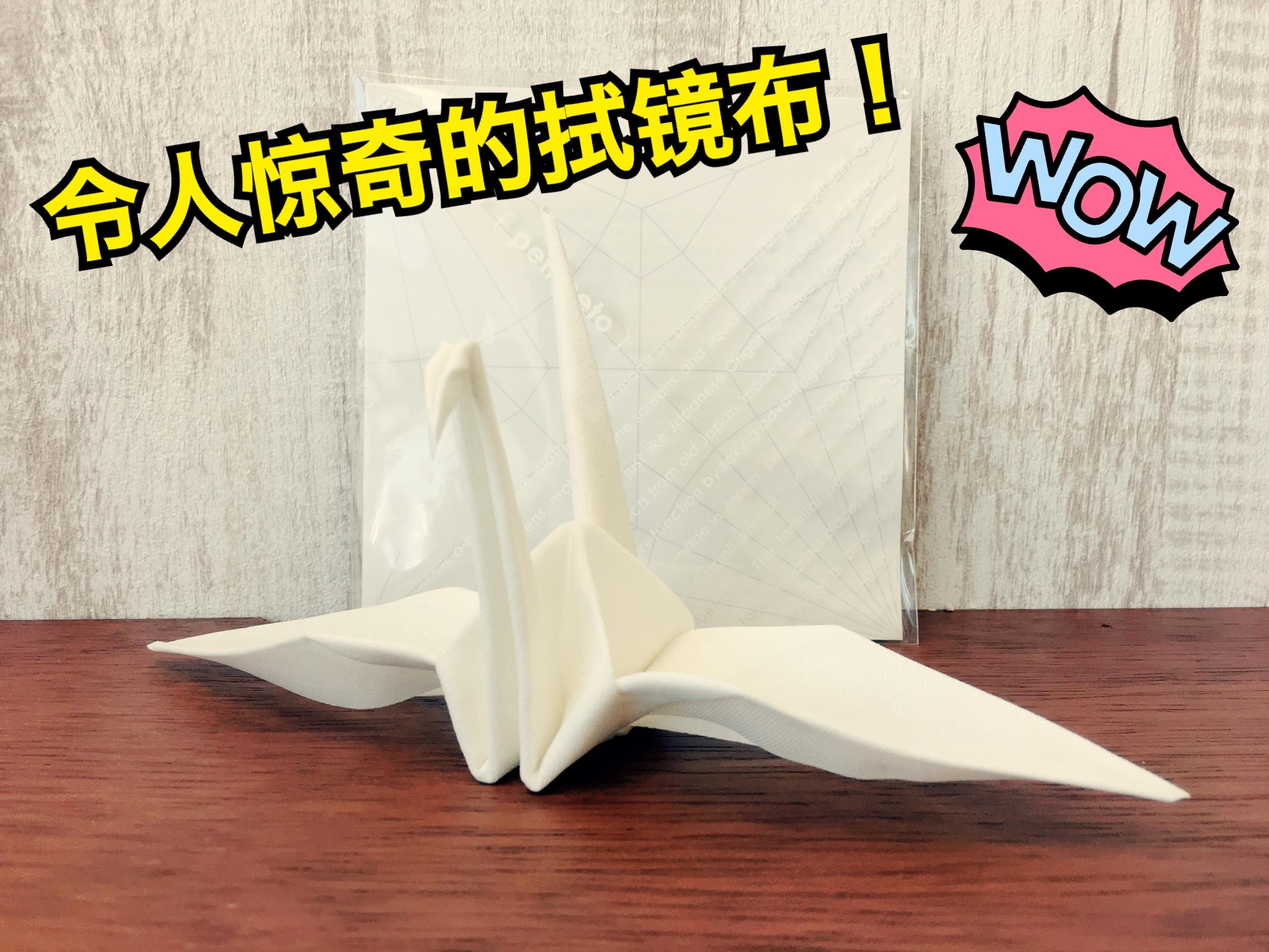 纸鹤型拭镜布