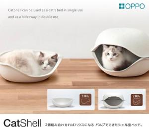 Cat Shell