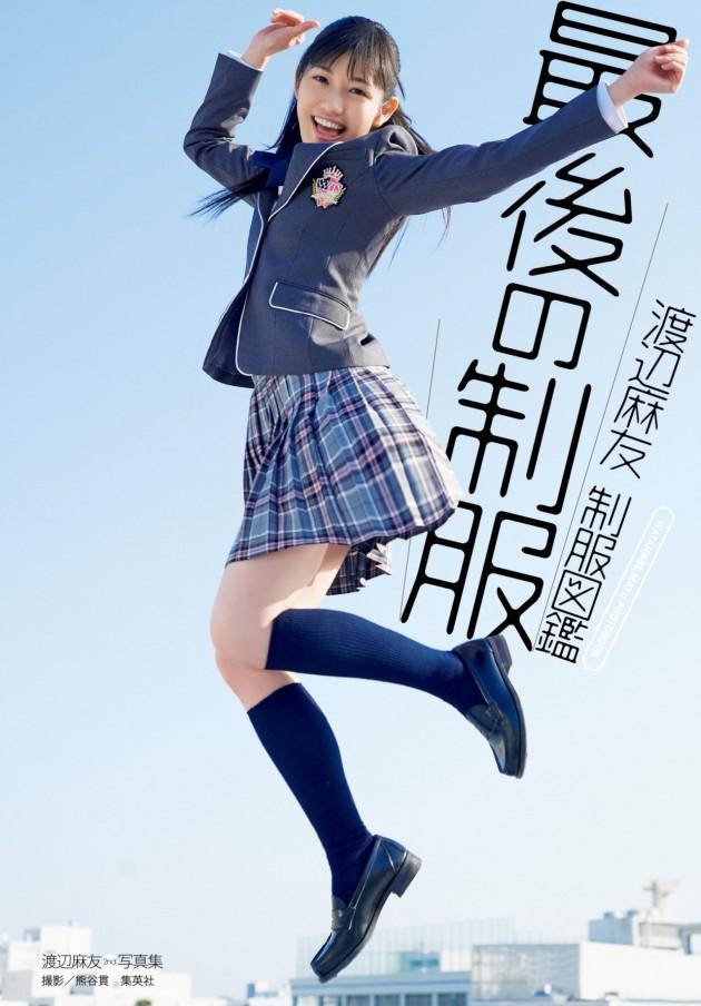 mayuyu 2nd photobook