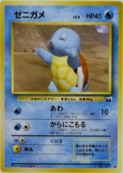 Squirtle Snap Card