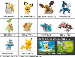 Other Pokemon figures: Bandai Clipping figures