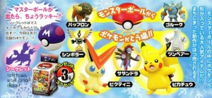 Other Pokemon figures: Eraser Pokemon action figures known as KeshiPoke