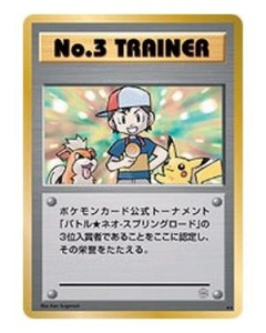 Top 10 Rarest and Most Expensive Pokemon Cards Of All Time: #2 Numbers 1, 2, 3 Trainer Cards