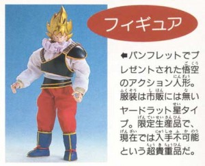 Bandai Full Action Pose - Goku Yardrat Variant