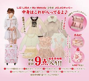 LIZ LISA Fukubukuro