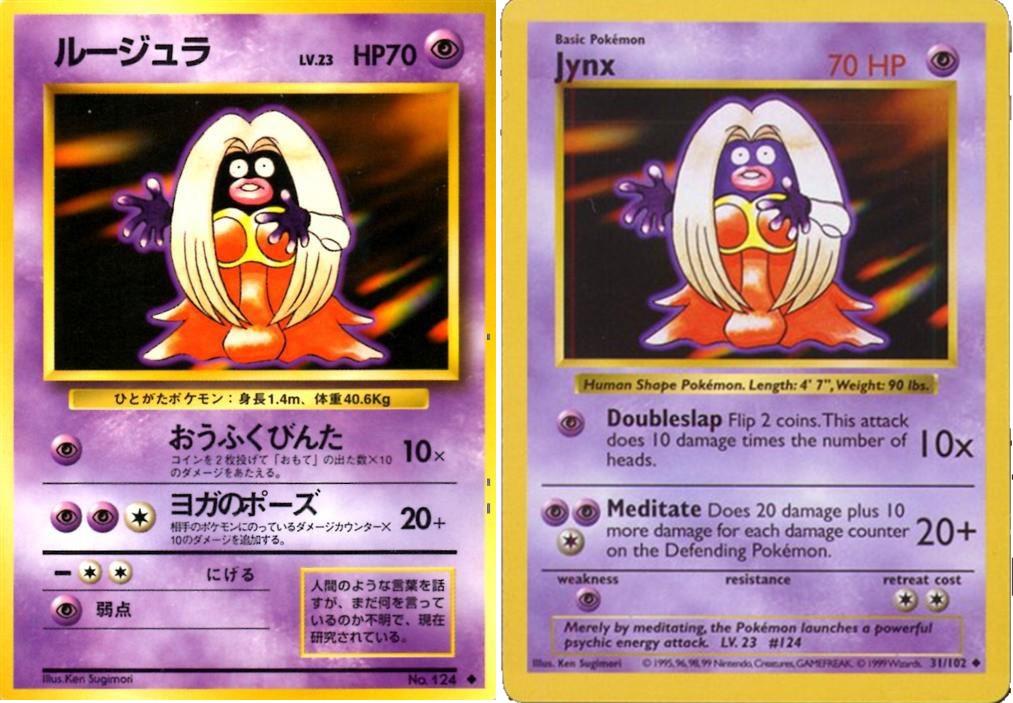 Pokemon Images: Pokemon Cards Japanese Vs English