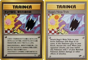Pokemon Cards: Koga's Ninja Trick (Gym Challenge)