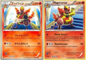 Pokemon Cards: Magmortar (Dragons Exalted)