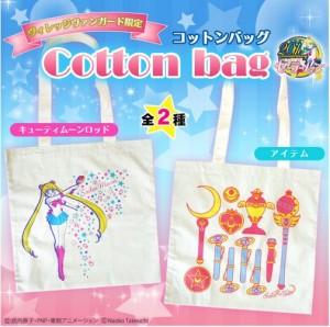 Sailor Moon cotton bags