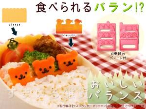 Edible Bento Dividers