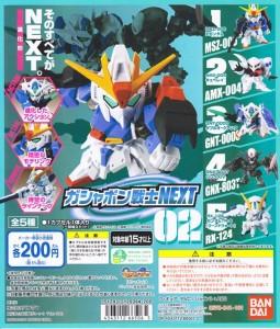 Gashapon Gundam