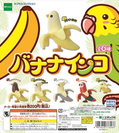 Japanese Cat Toys Called