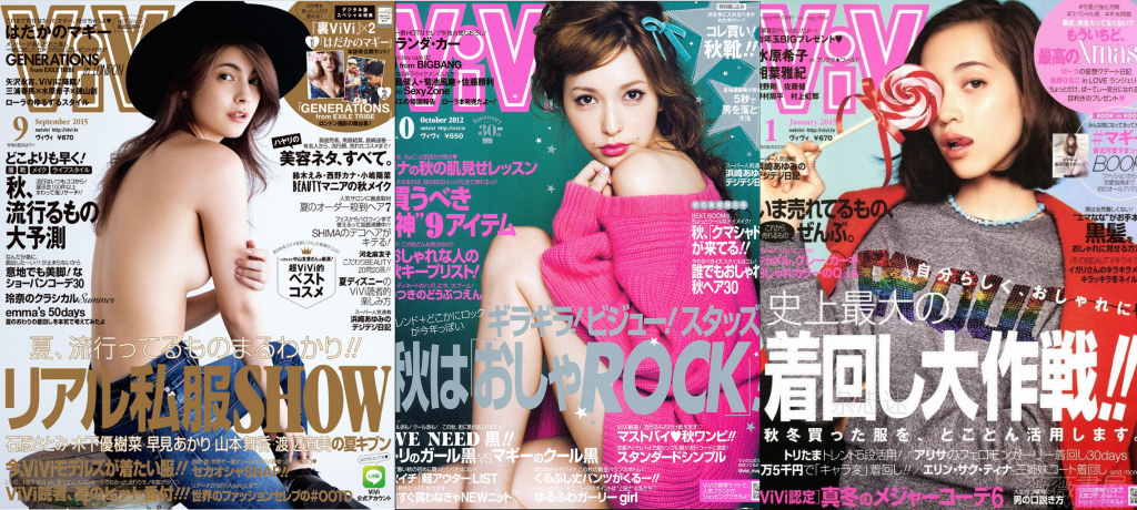Popular Japanese Fashion Magazines for Men & Women | FROM ...