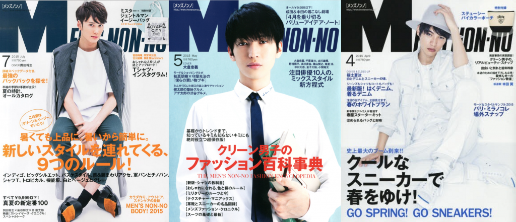 Popular Japanese Fashion Magazines For Men Amp Women From