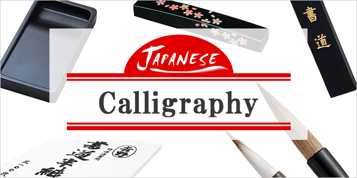 Building A Japanese Calligraphy Set The 6 Essential Tools