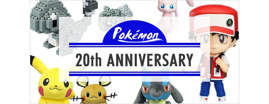 Pokemon 20th Anniversary: How Will You Celebrate?
