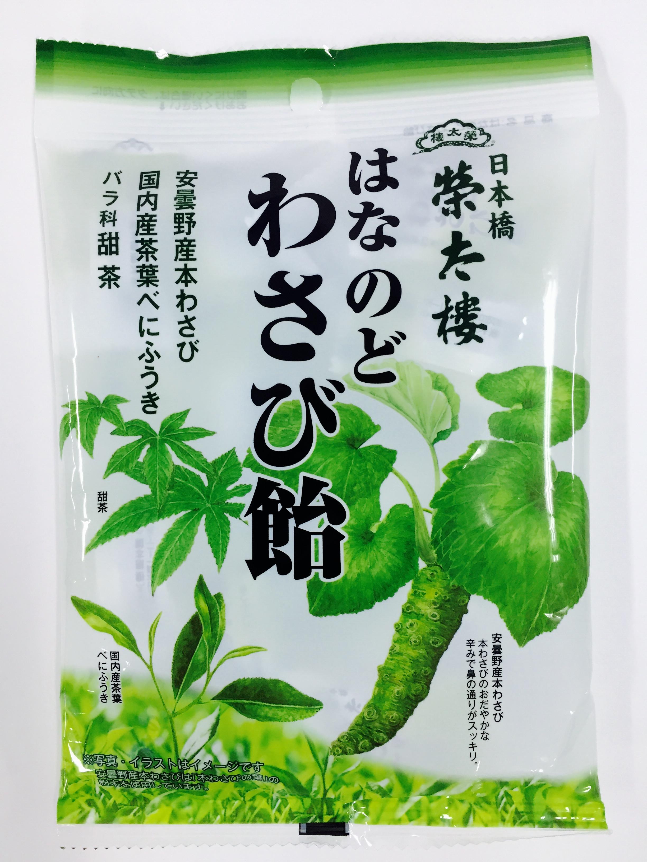 wasabi candy