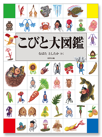 Kobito Encyclopedia
