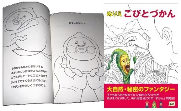 kobito coloring book
