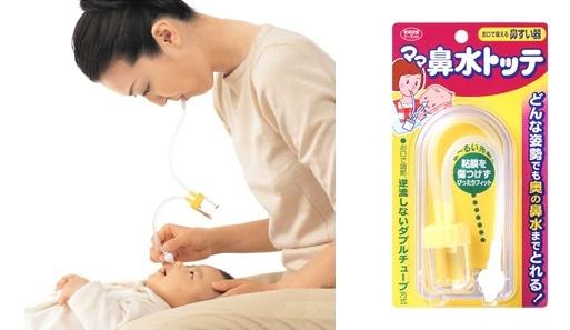 japanese nasal aspirator