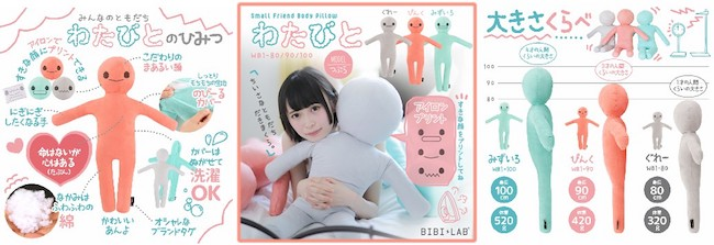 Wata-bito Small Friend Body Pillows