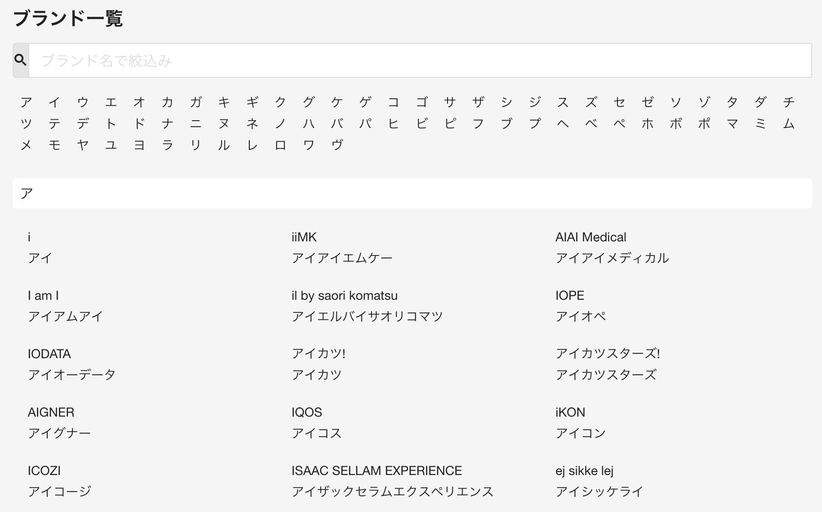 rakuma brand directory