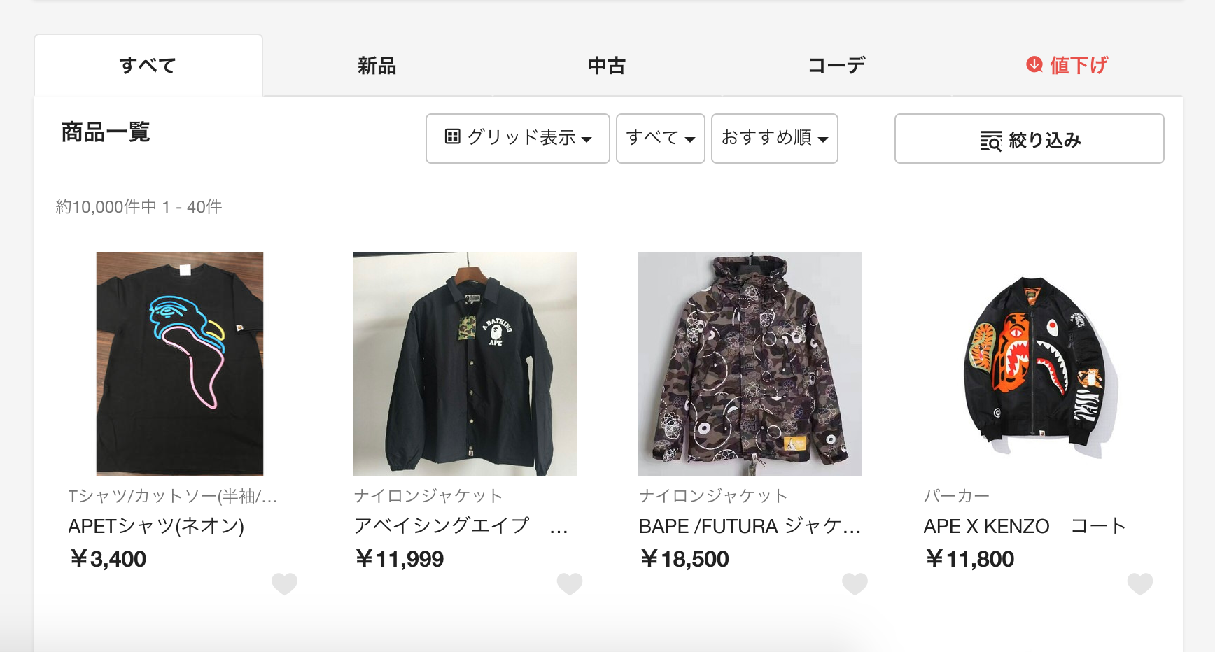 rakuma product listing