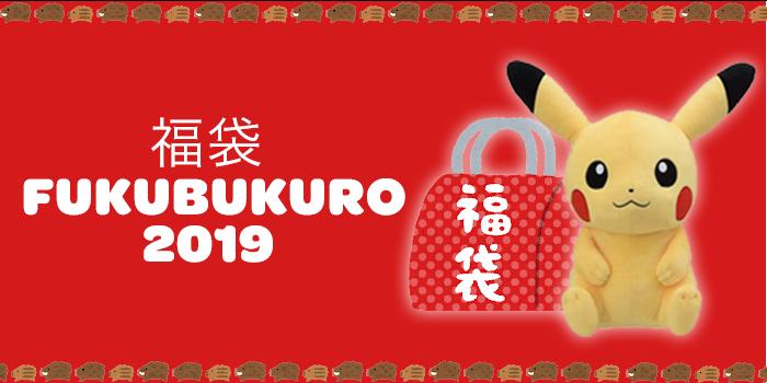 Fukubukuro 2019 – Japan's Lucky Bags