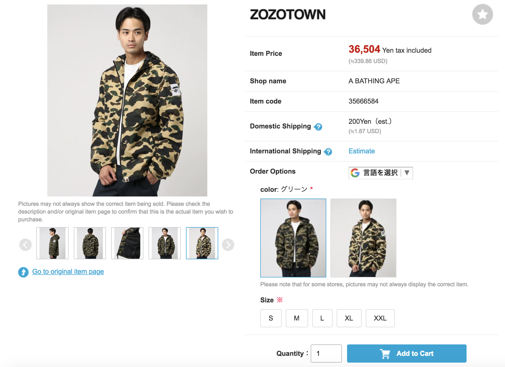 Zozotown item listing FROM JAPAN