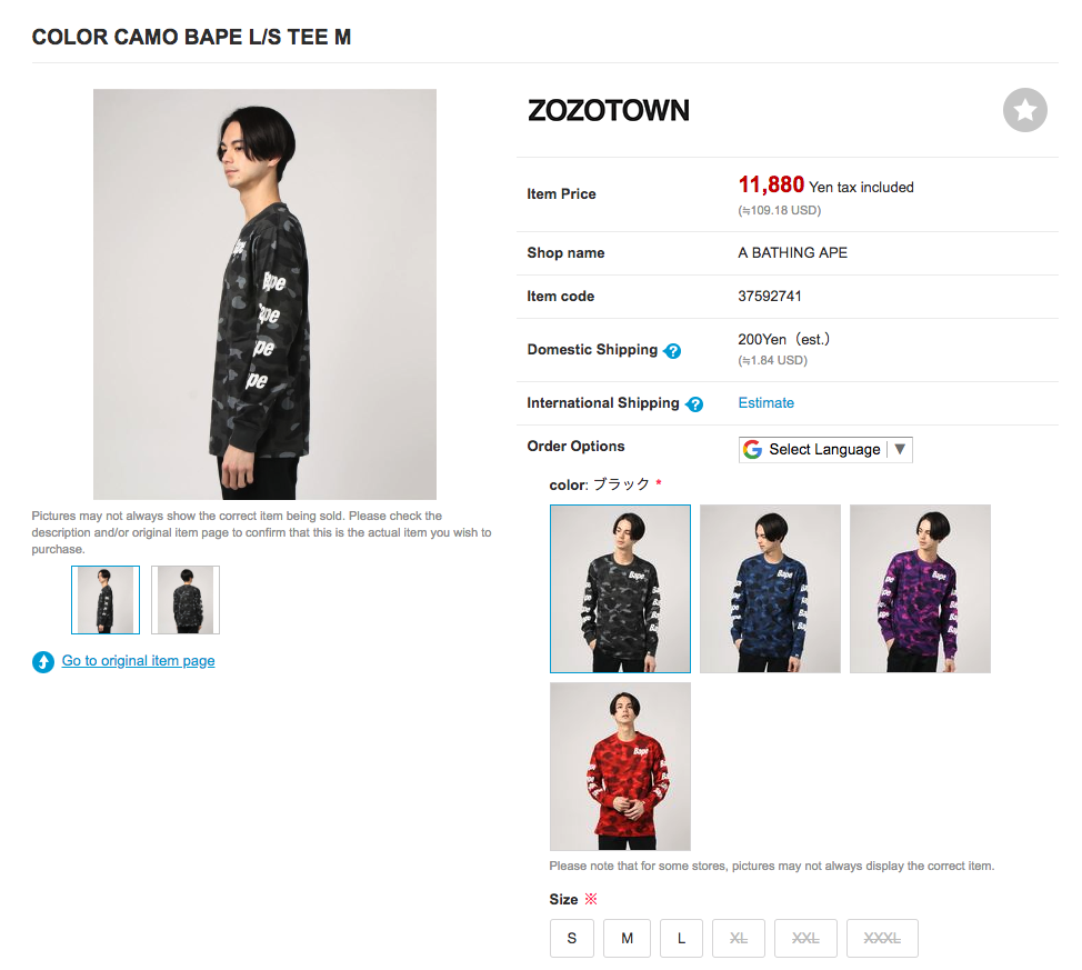 Bape zozotown item listing from japan