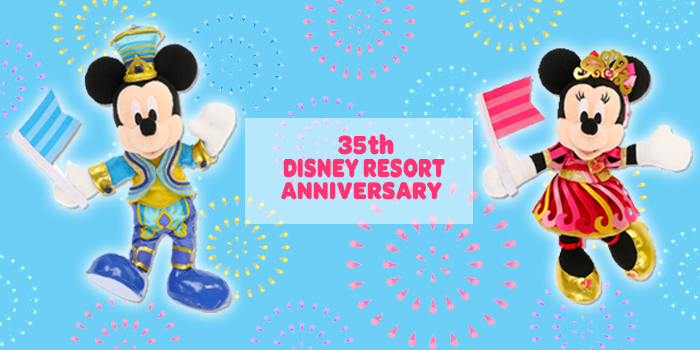 Tokyo Disney Resort 35th Anniversary Merchandise: The Happiest Celebration