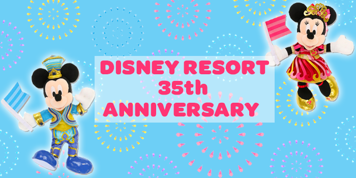 Tokyo Disney Resort 35th Anniversary Merchandise: The Happiest Celebration!