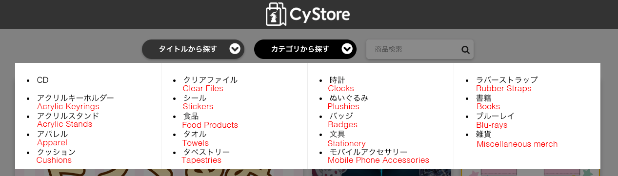 CyStore Category Search