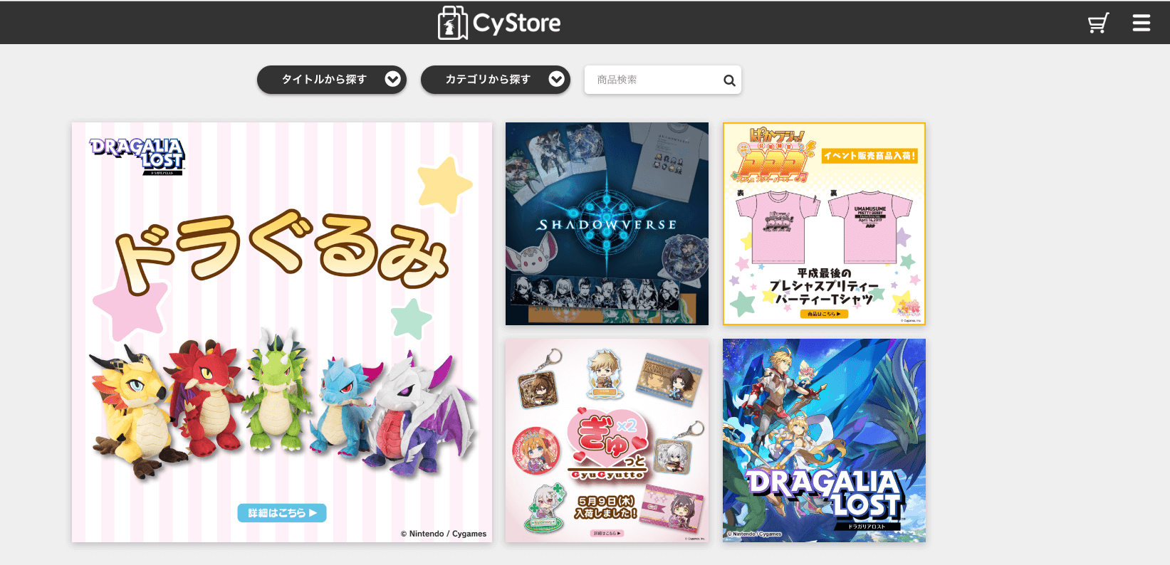 CyStore Homepage
