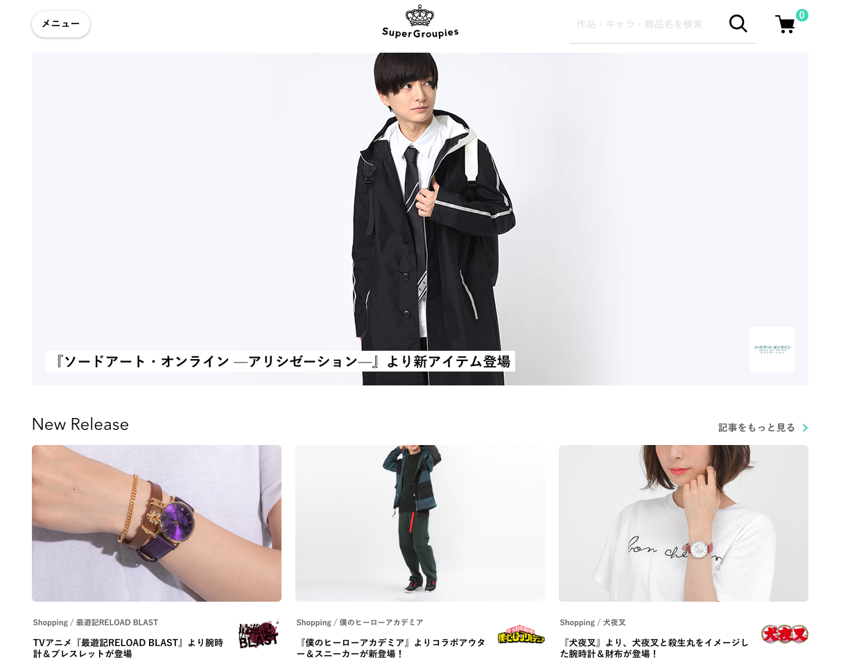 How to buy from SuperGroupies – the one-stop-shop for otaku fashion!