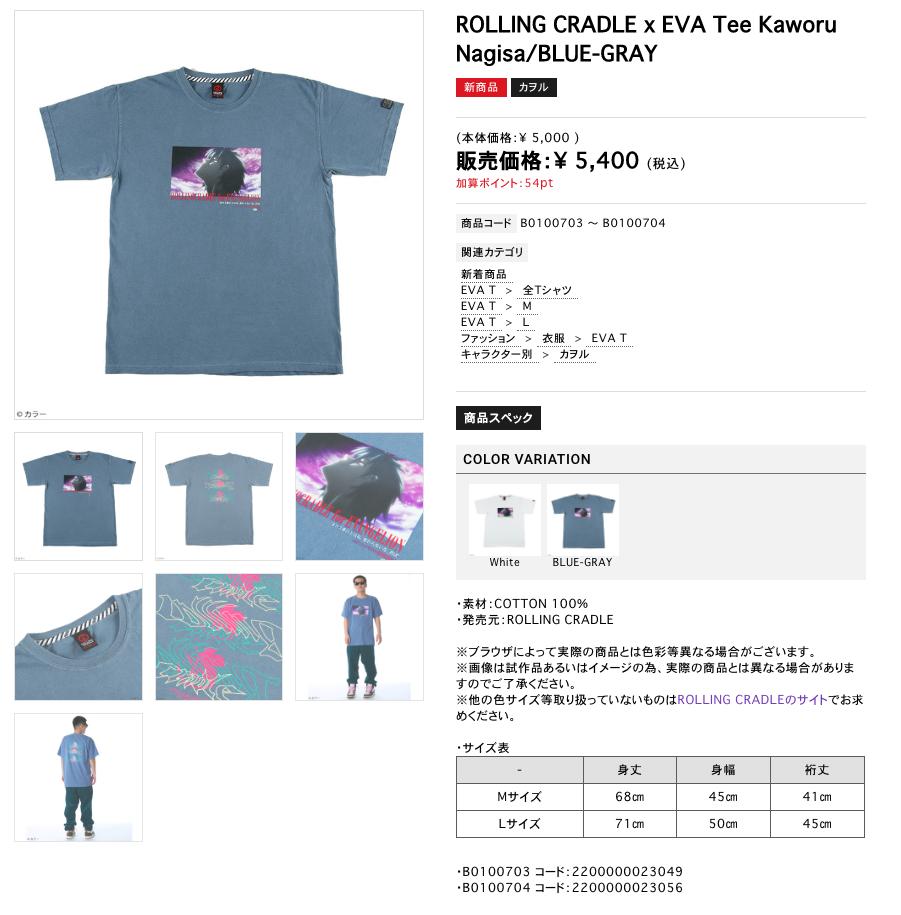 Eva Store Kaoru t-shirt product page