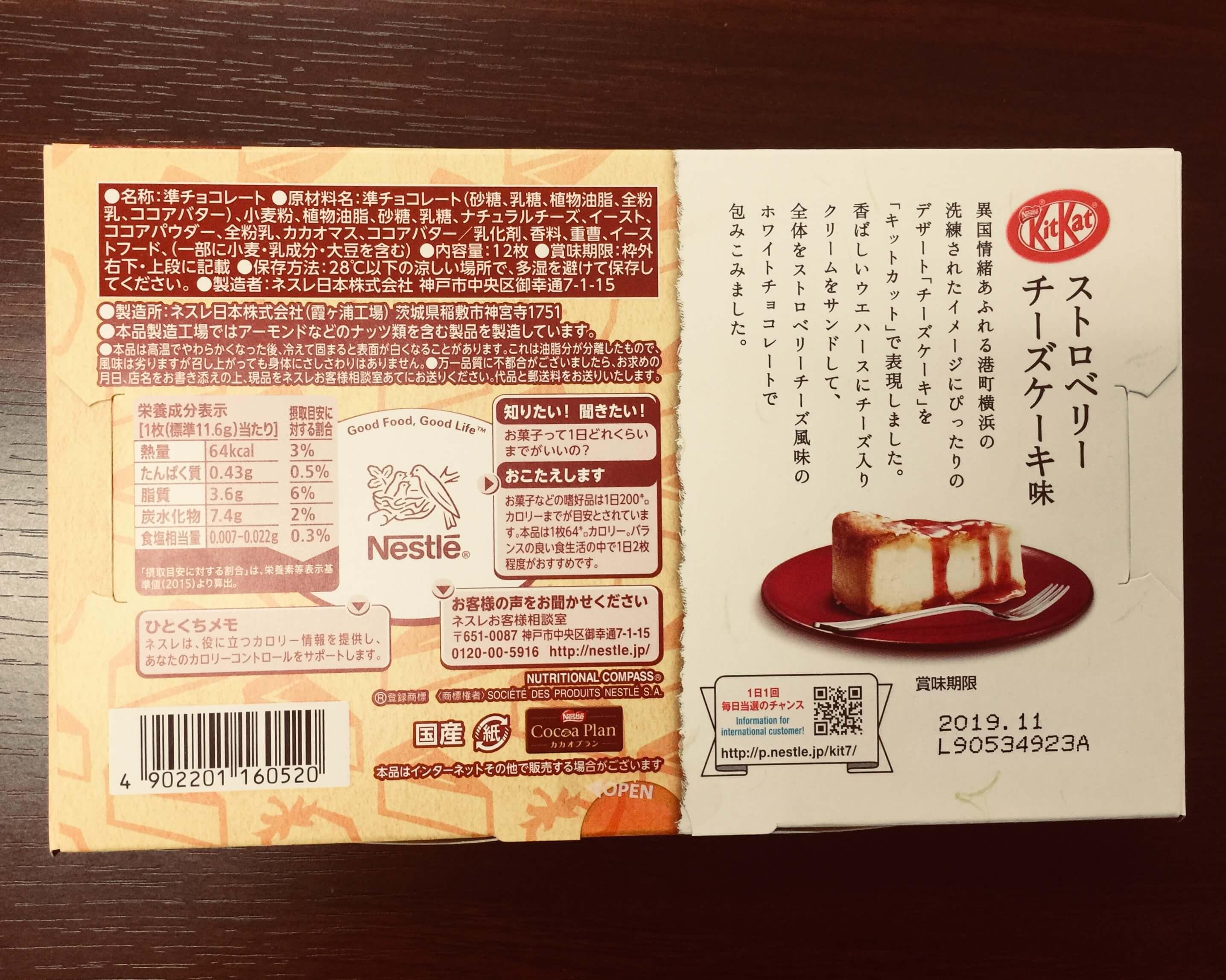 Japanese Strawberry Cheesecake Kit Kat box back