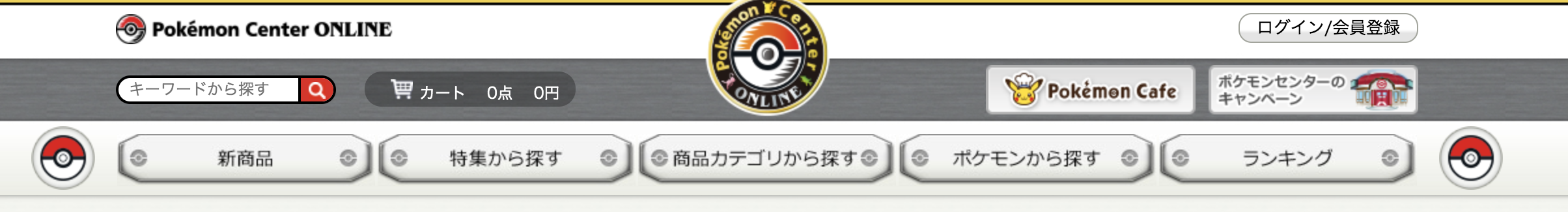 Pokemon Center Online Japan search bar