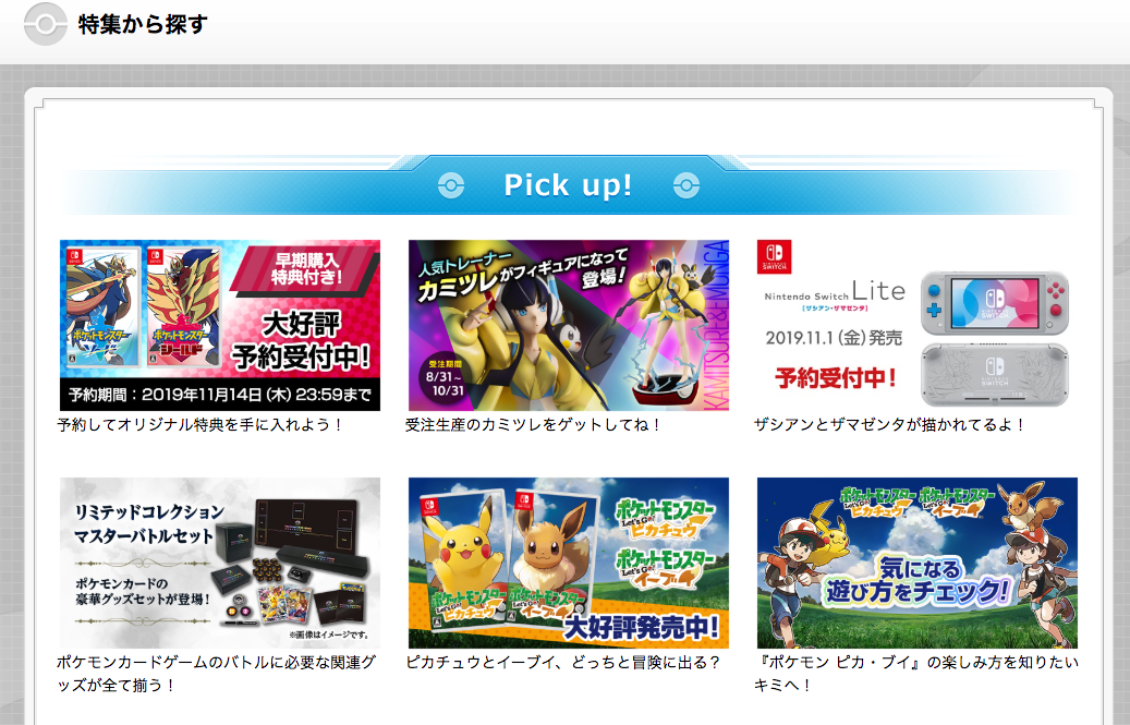 Pokemon Center Online Japan featured collections