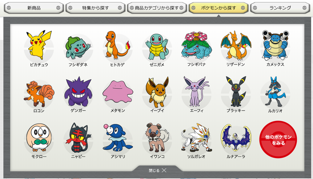 Pokemon Center Online Japan pokemon search