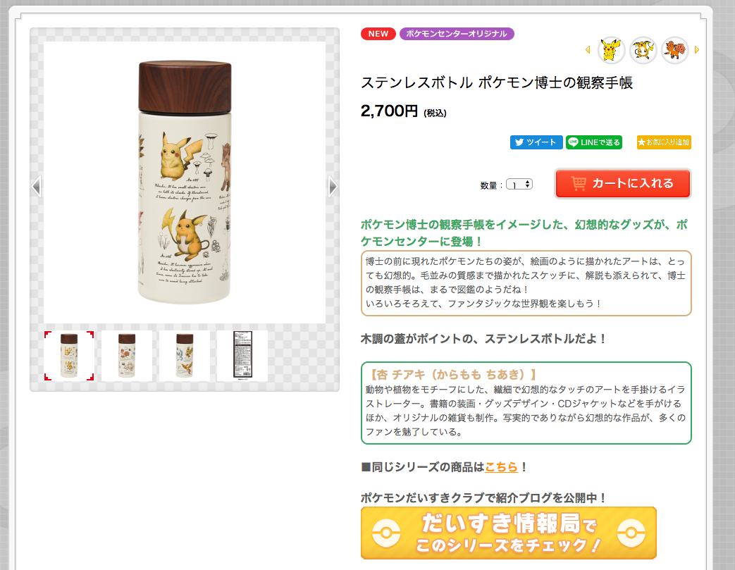 Pokemon Center Online Japan product page