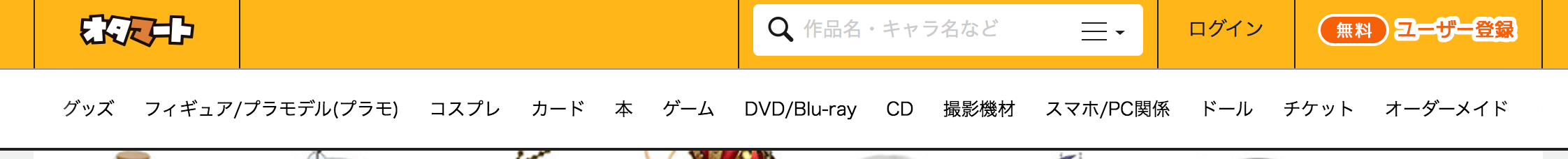 Otamart search bar
