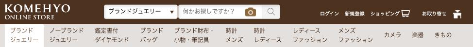 Komehyo Search Bar & Categories