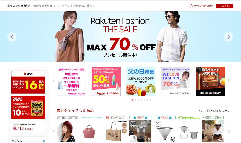 Rakuten Ichiba Homepage