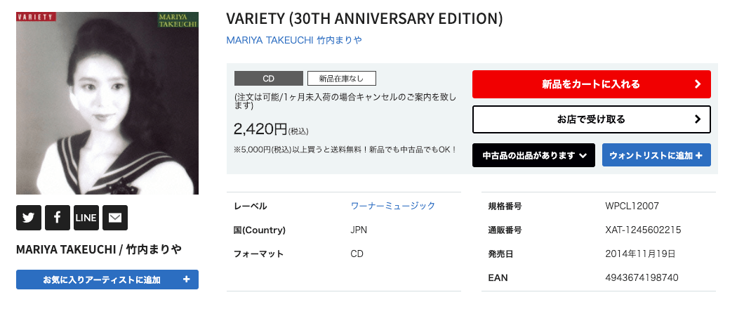 Disk Union item page