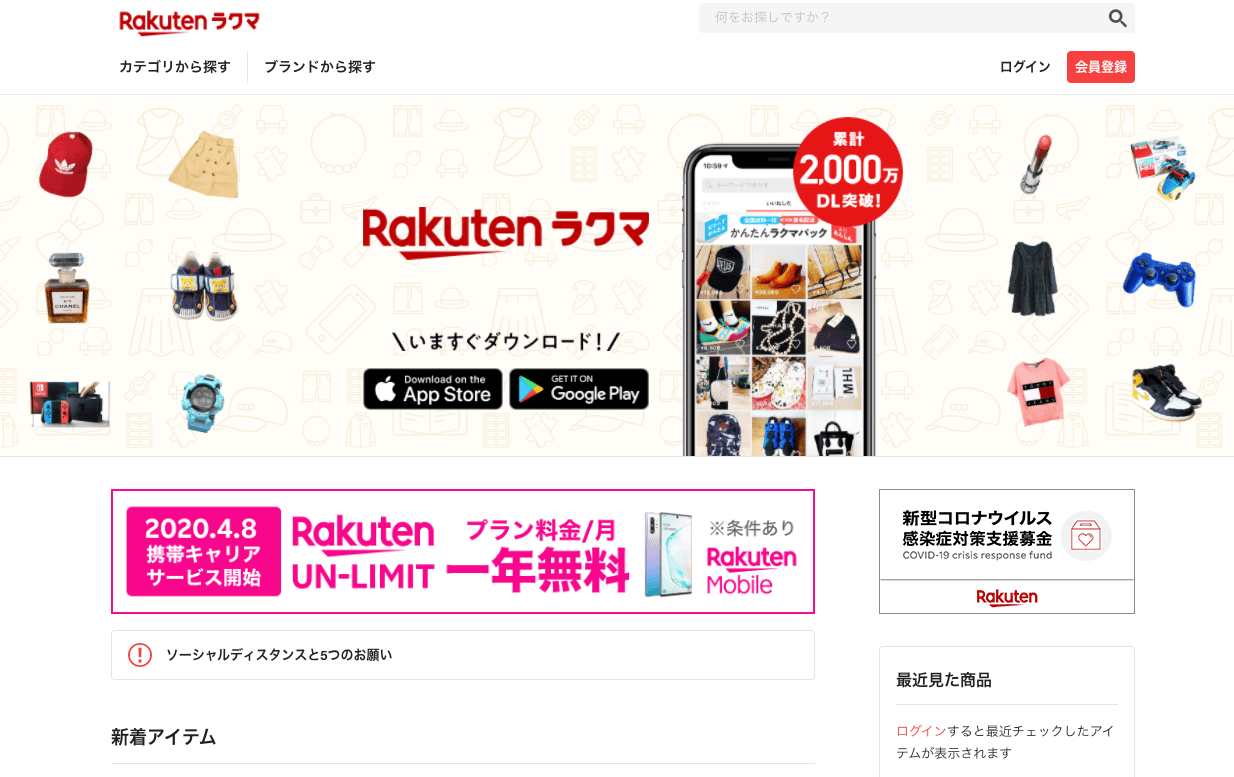 Rakuma (Fril) Shopping Guide: How to buy from Rakuma
