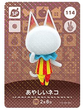 Animal Crossing amiibo card Blanca No. 114