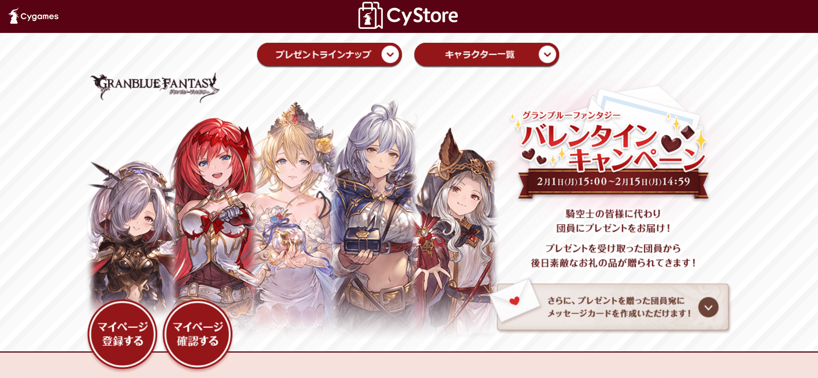CyStores Valentine's Day Home Page
